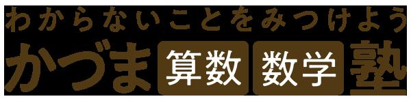 かづま算数・数学塾